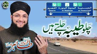 Hafiz Tahir Qadri   Chalo Taiba Chalte Hai   New Naat 2018   Safa Islamic