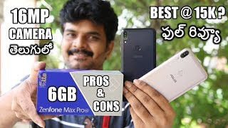 Asus Zenfone Max Pro M1 (6GB) Model Review & Compared with Redmi Note5 Pro ll in telugu ll