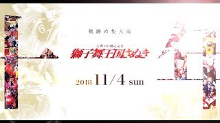 獅子舞王国さぬき2018全組紹介