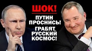 Черкизон вместо Протона   / #ЗАУГЛОМ #РОГОЗИН #РОСКОСМОС