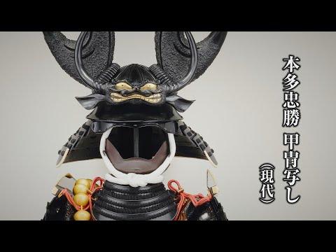 「本多忠勝 甲冑写し」YouTube動画