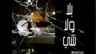 تحميل اغاني راديو فوضى: شو هي الغبرة! - زياد رحباني. MP3