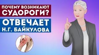 Почему возникают судороги? Отвечает доктор Байкулова