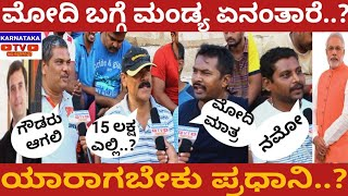 ಮೋದಿ ಬಗ್ಗೆ ಮಂಡ್ಯ ಮತದಾರರು ಹೇಳಿದ್ದೇನು..? | Narendra modi vs Nikhil Kumaraswamy | Mandya | Karnataka TV