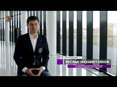 Интервью с Русланом Мухаметзяновым, владельцем и председателем совета директоров ЗАО «Объединенная электросетевая компания»