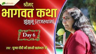 Didi Maa Sadhvi Ritambhara Ji | Shrimad Bhagwat Katha | Day-6 | Jhunjhunu | Rajasthan