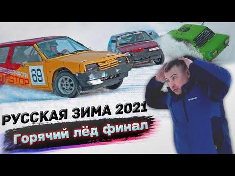 Автогонки на льду 2021 / Русская зима