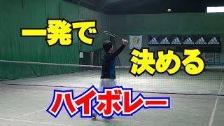 「決めのハイボレー」Tennis Rise テニス・レッスン動画