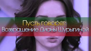 Пусть говорят: Возвращение Дианы Шурыгиной