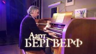Ночью в Соборе | На репетиции Аарта Бергверфа