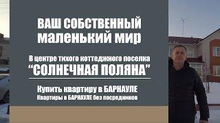Купить дом в Барнауле| Купить коттедж в Барнауле Солнечная Поляна ул  Ясная