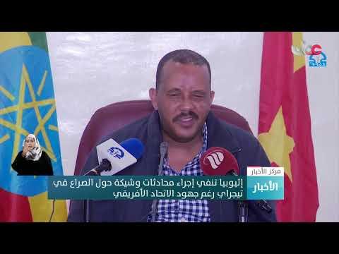 العرب اليوم - إثيوبيا تنفي إجراء محادثات وشيكة بشأن الصراع في تيغراي