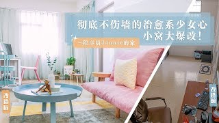 [Eng Sub]不傷害墻面的少女心出租屋改造 Apartment renovation without breaking the wall