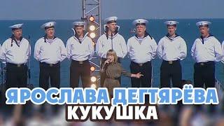 Ярослава Дегтярёва и Ансамбль Черноморского флота - Кукушка
