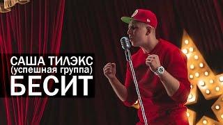 Саша ТИЛЭКС (УСПЕШНАЯ ГРУППА) - БЕСИТ (prod. by Scady)