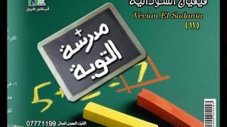 اغاني حصرية مين زيك فيفيان السودانية من البوم مدرسة التوبة men zaiak vevan elsodania تحميل MP3