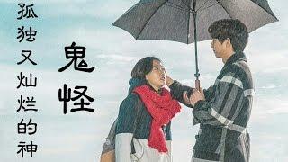 【喵嗷污】几分钟看完现在最火的韩剧《鬼怪》什么故事成就年终黑马