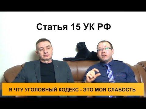 Категории преступлений. Статья 15 УК РФ