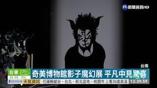 奇美博物館影子魔幻展 平凡中見驚喜   華視新聞 20190713