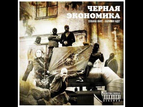 Черная Экономика - Собаки Лают Караван Идёт (альбом).