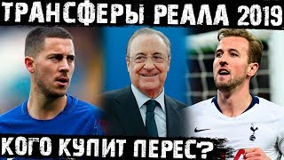 Трансферы Реала 2019! Харри Кейн и Азар в Ла Лиге?!