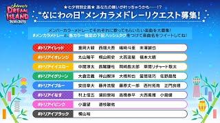 """【7⽉9⽇(⽊)19:00まで!】「Johnny\'s DREAM IsLAND 2020→2025 〜⼤好きなこの街から〜」""""なにわの⽇""""メンカラメドレーリクエスト募集!"""