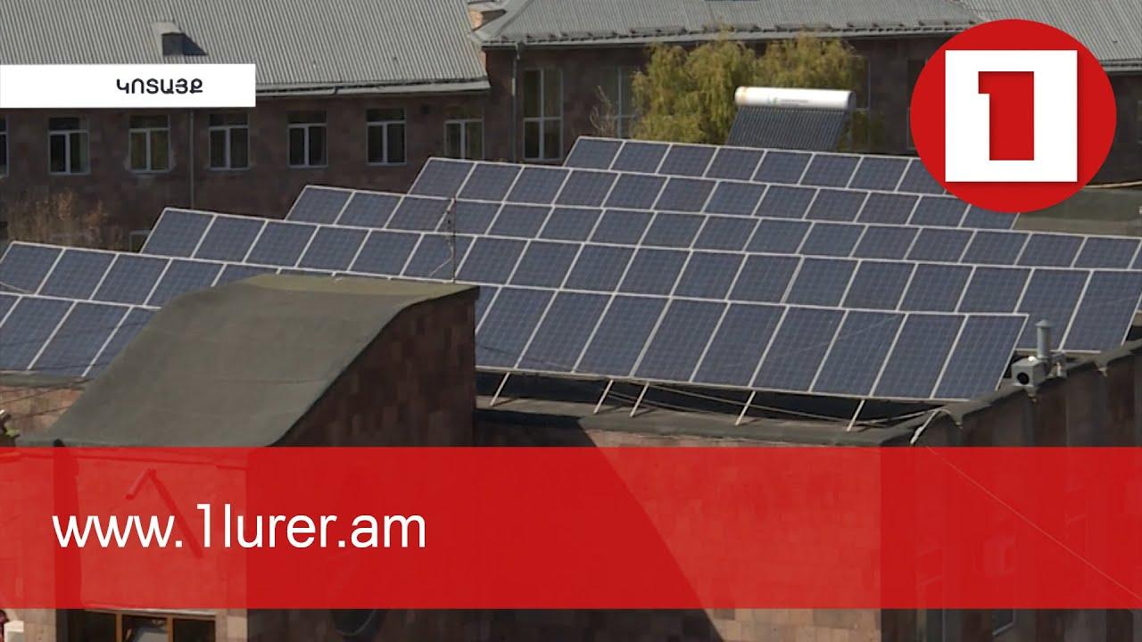 7 մարզի 27 համայնքում արևային ֆոտովոլտային կայաններ կտեղադրվեն. կներդրվի շուրջ 2 միլիարդ դրամ