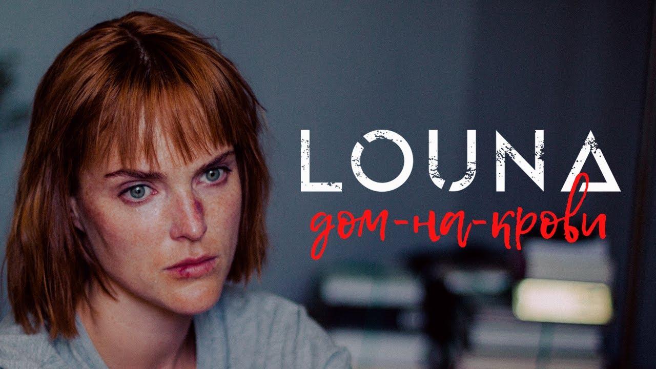 Louna — Дом-на-крови
