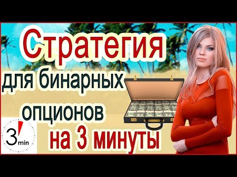 Видео бинарные опционы iq option стратегии