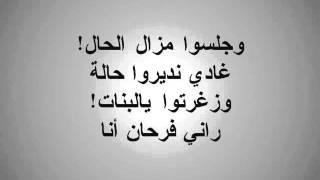 تحميل اغاني Jalal El Hamdaoui - Dirou Lebkhor Allala (Audio 04 - With Lyrics) MP3