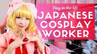 Day in the Life of a Typical Japanese Cosplay Worker