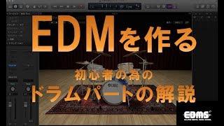 DAW超初心者講座5 初心者の為のドラムパートの解説 EDMを作る