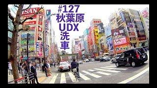 Motovlog  #127 秋葉原UDX洗車場