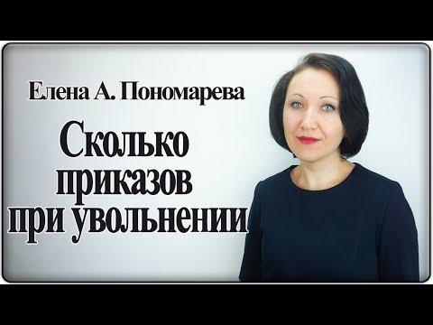 Сколько приказов нужно оформлять при взыскании в виде увольнения - Елена А. Пономарева