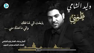 وليد الشامي | طمني عليك | الأصلية بالكلمات HQ تحميل MP3