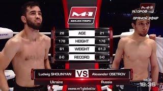 Людвиг Шолинян vs Александр Осетров, M-1 Challenge 92