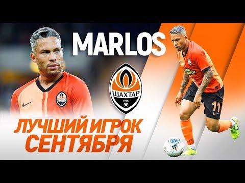 Марлос: голы и лучшие моменты игры | Лучший игрок Шахтера в сентябре