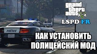 Как установить полицейский мод на GTA 5 (LSPDFR) + скрипты