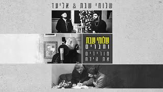שיר ישראלי - שלומי שבת ואליעד - מורידים את הירח מילים ולחן : שלומי שבת, אליעד נחום, אבי אוחיון עיבוד
