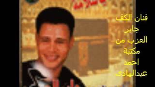 اغاني طرب MP3 جابر العزب لوحن الجميل من مكتبة احمد عبدالهادى تحميل MP3