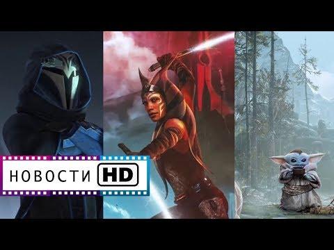 Мандалорец 2 Сезон: Новости - Асока Тано спин-офф и другие персонажи (Русская озвучка) | 2020