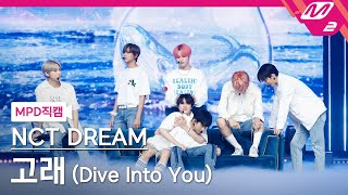 [MPD직캠] 엔시티 드림 직캠 4K '고래 (Dive Into You)' (NCT DREAM FanCam)   @MCOUNTDOWN_2021.5.27
