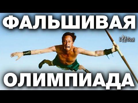 КАК ЗАСУНУЛИ В ГЛУБОКУЮ ДРЕВНОСТЬ Олимпийские Игры? Лайфхак от историков видео