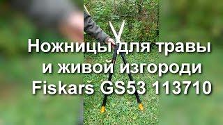 Ножницы для травы и живой изгороди Fiskars GS53 113710 видео обзор
