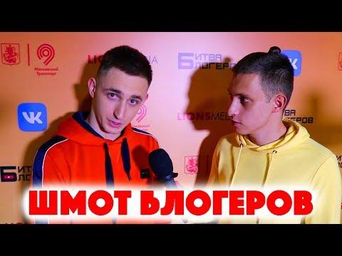 Сколько стоит шмот блогеров Литвин, Соболев, Амиран, Портнягин, Кулик, Серго и Музыка, Туки Тук!