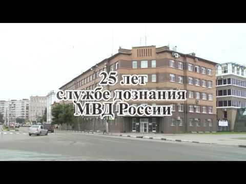 25 лет службе дознания МВД России