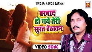 Barbad Ho Gaye Teri Surat Ko Dekhkar || Ashok Zakhmi (2017