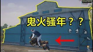 刺激战场模仿秀144:喜欢开摩托的鬼火少年 跑到屋顶去钓鱼