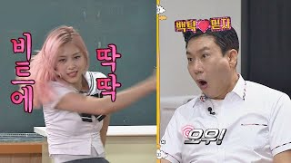 (This one's for keeps♡) Ryujin's smooth and sharply executed dance ;ㅡ; Knowing bros EP 188