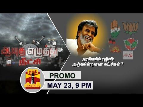 (23/05/2017) Ayutha Ezhuthu Neetchi   Rajinikanth In Politics : Are Political Parties Afraid.? @9 PM